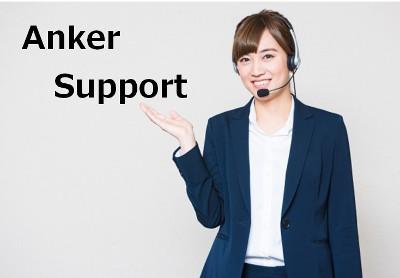 Ankerのアフターサポート使ってみたのでレビュー